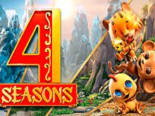 Игровые автоматы 4 Seasons